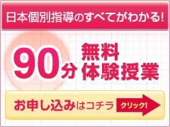 日本個別指導のすべてがわかる!90分無料体験授業