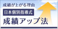 成績が上がる理由 日本個別指導式成績アップ法